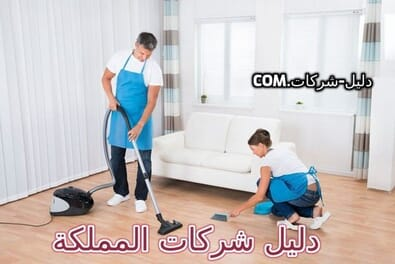 شركة تنظيف شقق بالافلاج