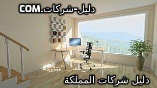 شركة تنظيف فى الرياض