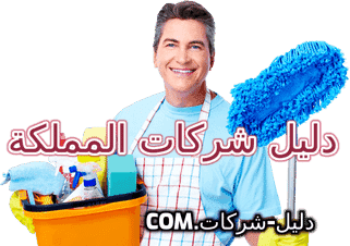 شركة تنظيف منازل بشقراء