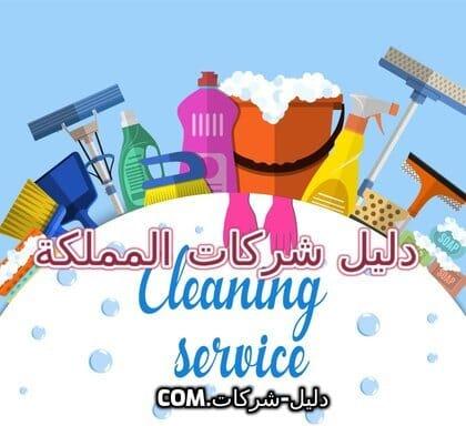 شركة تنظيف بلقرن 0554064357