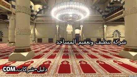 شركة تنظيف مساجد 0552495609
