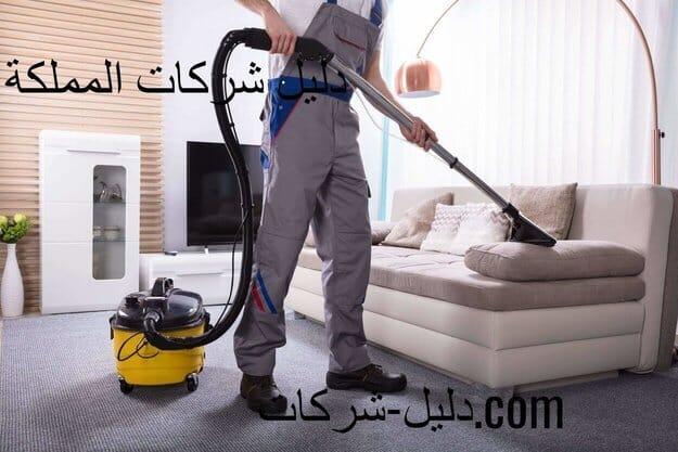 شركة تنظيف كنب بوادي الدواسر