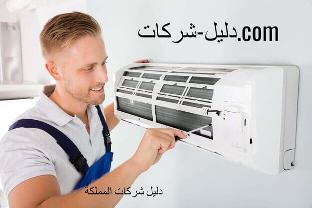 افضل شركة تنظيف مكيفات بغرب الرياض