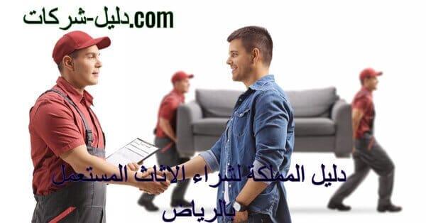 شراء اثاث مستعمل جنوب الرياض 0505818952