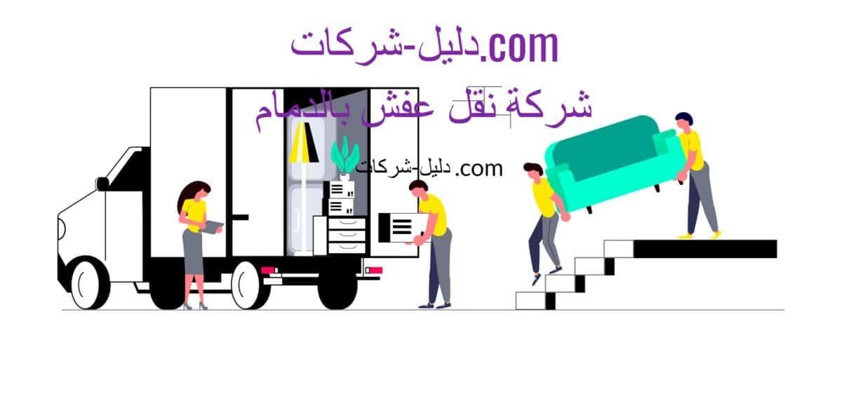 شركة نقل عفش من جدة الى عمان – دليل شركات شحن البضائع من جدة الى عمان