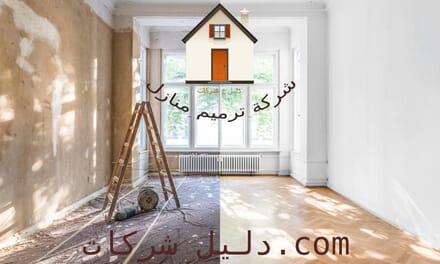 افضل شركة ترميم منازل وفلل بالمدينة المنورة – دليل شركات الترميم