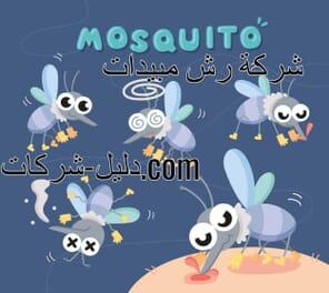 افضل شركة رش مبيدات بالدوادمي 0536390095 دليل شركات رش مبيدات حشرية بالدوادمي