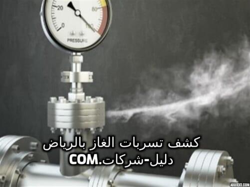شركة كشف تسربات الغاز المركزى ببريدة الكترونيا